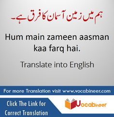 788 Best English Sentences In Urdu Images In 2019