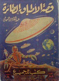Egyptian Pulp Sci-Fi. Illustration: Dutch artist Milan Hulsing