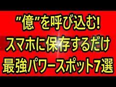 """宝くじ""""億""""呼び込む! スマホに保存するだけ 最強パワースポット7選 - YouTube"""