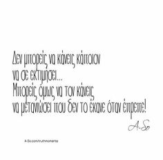 Greek Quotes, Facts, Love, Sayings, Words, Amor, Lyrics, Horse, Quotations