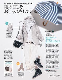 雨の日に何を着る?ファッションのプロに聞いたおしゃれコーデ - Woman Insight | 雑誌の枠を超えたモデル・ファッション情報発信サイト