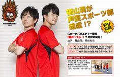 関連サイト◇『声優スポーツバラエティ『福山ッスル!』公式サイト。