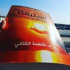 #استيقظ_لترى_النور_الذي_بداخلك انصحكم بهذا الكتاب يتكلم عن قانون الجذب والتفاول وكيفية تحقيق الاهداف بطريقة الاجابية مع نصوص من القران الكريم  انتضر رأيك اذا كنت قرأته #اقرأ #ثقافة #قراءة #أصدقاء_الكتاب  #أصدقاء_القراءة #أمة_اقرأ_تقرأ #ماذا_تقرأ #كلنا_نقرأ#مما_قرأت #لأن_أمة_إقرأ_تقرأ #نقاش_القراء #انا_ايجابي #أنا_ايجابي #تطوير_الذات #التغيير #قانون_الجذب #الطاقة #الفرص #التأمل #النجاح  #impositive  #success #reflection #change #law_of_attraction #oppertunity #self_development…