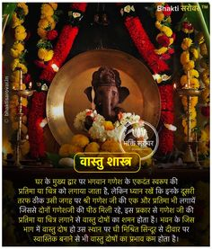 Vedic Mantras, Hindu Mantras, Ganpati Mantra, Tips For Happy Life, Ganpati Bappa Wallpapers, Positive Energy Quotes, Believe In God Quotes, Hindu Rituals, India Facts