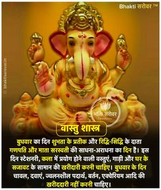 Ganesh ji vastu shastra - New Ideas Hinduism Quotes, Sanskrit Quotes, Sanskrit Mantra, Vedic Mantras, Hindu Mantras, Hindu Rituals, Gernal Knowledge, General Knowledge Facts, Knowledge Quotes