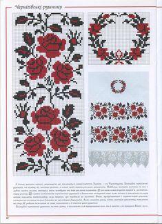 Cross Stitch Tattoo, Cross Stitch Rose, Cross Stitch Borders, Crochet Borders, Cross Stitch Flowers, Cross Stitching, Cross Stitch Patterns, Towel Embroidery, Folk Embroidery