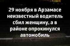29 ноября в Арзамасе неизвестный водитель сбил женщину, а в районе опрокинулся автомобиль. >>> Наезд на пешехода неустановленного водителя и опрокидывание автомобиля в кювет произошли накануне в районном центре и его окрестностях. #83147ru #Арзамас #район #ДТП Подробнее: http://www.83147.ru/news/4067