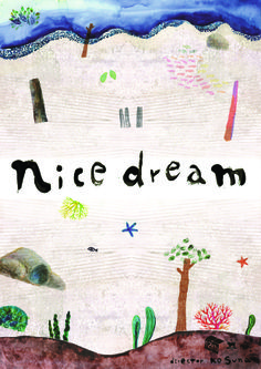 고선아 │ nice dream & 2013졸작포스터 │ Dept. of Animation │ #hicoda │ http://hicoda.hongik.ac.kr