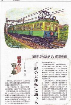 奈良電クハボ600