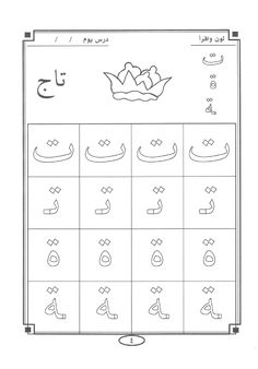 LIVRET D'ÉCRITURE / COLORIAGE DES LETTRES DE L'ALPHABET (NOUR AL-BAYAN) Arabic Alphabet Letters, Learn Arabic Alphabet, Learning Arabic, Kids Learning, Arabic Lessons, Arabic Language, Cvc Words, Worksheets For Kids, Teaching