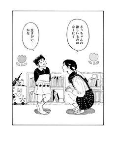 Japanese Words, Korean Art, Vintage Love, Quotations, Kawaii, Cartoon, Stickers, Manga, Humor