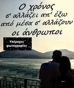 My Motto, Happy Birthday Messages, Greek Words, Greek Quotes, Personal Development, Georgia, Motivational Quotes, Roses, Wisdom