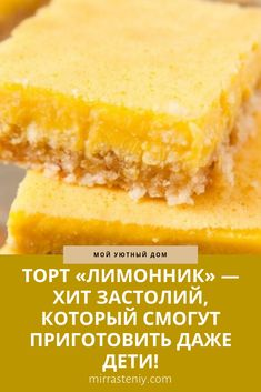 Source by tamilaperova Bulgarian Recipes, Russian Recipes, Baking Recipes, Dessert Recipes, Desserts, Pizza Snacks, Sports Food, Easy Cake Decorating, Just Cooking