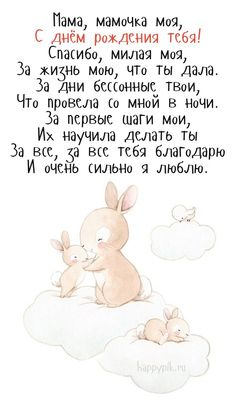 Happy birthday, mom pictures with inscriptions. Р … – Gift Ideas Happy Birthday Mom, Happy Birthday Greetings, Birthday Cards, Birthday Gifts, Congrats Wishes, Mom Pictures, Happy B Day, 8th Of March, Good Morning Images