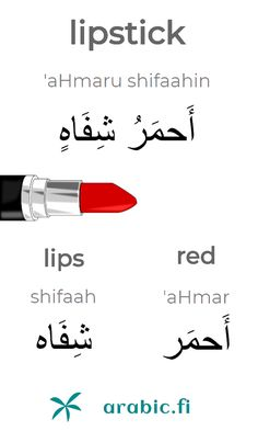The arabic idafa 'lipstick' described and analyzed. An idafa consist of two or more nouns in a genitive construction. Each of the words are listed with a description of the decination and a link. Arabic Verbs, Quran Arabic, Arabic Phrases, Grammar And Vocabulary, English Vocabulary, Spoken Arabic, Learn Arabic Alphabet, Learn Arabic Online, Learn Hindi