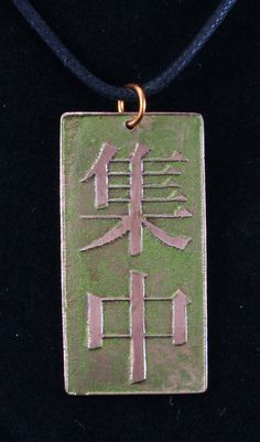 "Pendant, etched copper with patina, kanji for ""Focus"" 001 by crquack on Etsy"