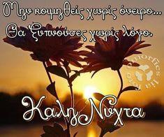 Greek Quotes, Night, Home Decor, Decoration Home, Room Decor, Home Interior Design, Home Decoration, Interior Design