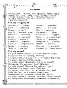 135287764_Uzorova_OV_Nefedova_EA_buystraya_podgotovka_k_shkole20.jpg 533×699 пикс