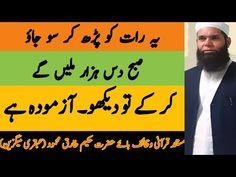 Ubqari wazifa For Rizq   Ubqari Wazaif   Verified Islamic Wazaif - YouTube Quran Quotes Inspirational, Islamic Quotes, Quotes From Novels, Song Status, Islam Facts, Islam Quran, Verify, Life Quotes, Songs