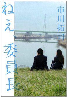 2013『ねえ、委員長』市川 拓司  (著) /幻冬舎