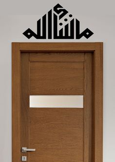 "Islamic ""Mashallah"" Vinyl Wall Art Sticker / Decal for Walls, Doors, Mirrors etc - FREE Delivery Arabic Tattoo Design, Islamic Wall Decor, Plaster Art, Arabic Calligraphy Art, Islamic Wallpaper, Vinyl Wall Art, Wall Hangings, Free Delivery, Pdf"