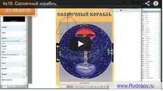 Урок «Солнечный корабль»