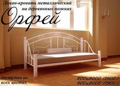 купить отличный добротный Металлический диван Орфей металлический деревянные ноги металлическая металлические кровати из металла для спальни дома гостиницы в детскую детской комнаты отеля дачи фото отзывы бесплатная доставка бесплатно по украина Металл-Дизайн от 4ugla.com.ua