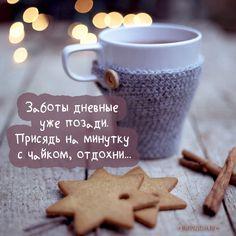 Заботы дневные уже позади. Присядь на минутку с чайком, отдохни Gifs, Tea And Books, Wallpaper Downloads, Coffee Time, Sweet Dreams, Coffee Shop, Good Morning, Tea Party, The Creator
