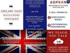 Προγράμματα Ενηλίκων Αγγλικών 2018 στο LINGUA PRAXIS