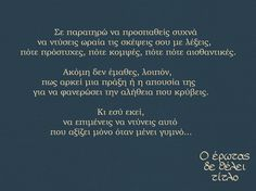 This Is Love, Greek Quotes, Words, Life, Horse