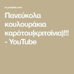 Πανεύκολα κουλουράκια καρότου(κριτσίνια)!!! - YouTube