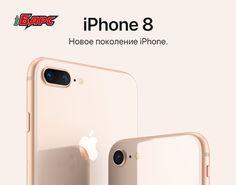 Добрый день! Сегодня первая волна старта продаж iPhone 8 / iPhone 8 Plus !!! В России старт продаж 29 сентября 2017г. У нас появятся уже сегодня к вечеру. Кому интересно , пишите, звоните... В первый день цена дорогая !!!   - звоните - ☎☎☎ (843) 225-20-45 ☎☎☎ ✏ Либо пишите .... в комментариях/Direct/WhatsApp - контакты ниже. ******************************** Салон-магазин iБарс (Айбарс) - г.Казань, ул.Даурская, д.12А, оф.9  Tel: +7(843) 225-20-45 Http: www.ibars.ru Whats app: +79033052243…