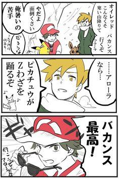Pokemon Funny, Pokemon Go, Nintendo, Kawaii, Nice, Green, Pokemon Comics, Videogames, Funny Pokemon Pictures