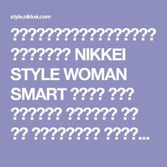 目の下に伸びる老けライン「ゴルゴライン」も消せる NIKKEI STYLE WOMAN SMART キャリア グルメ スキルアップ ファッション 日経 美容 ブルドッグライン マリオネットライン ほうれい線 顔整筋ケア
