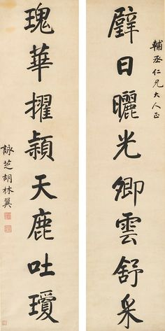Hu Linyi CALLIGRAPHY COUPLET IN REGULAR SCRIPT by MotionAge Media