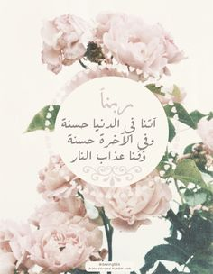 al5fo0o8:  ربنا آتنا في الدنيا حسنة و في الآخرة حسنة♡