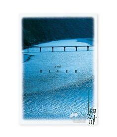 四万十川:中村市 Kochi, River, Poster, China, Design, Billboard, Porcelain, Rivers