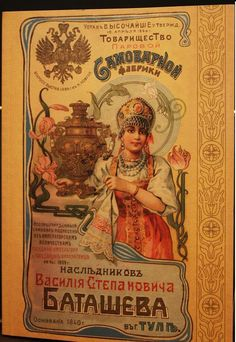 Samovar catalogue (pre-1917)