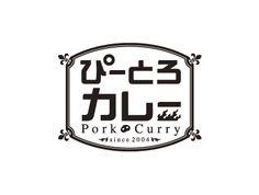 カレー 商品ロゴマーク