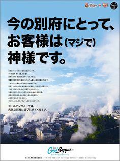 第36回新聞広告賞 広告主部門◎新聞広告大賞「Go!Beppu おおいたへ行こう!キャンペーン おんせん県観光誘致協議会」