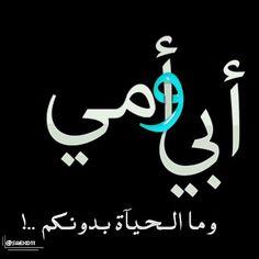 ملهاش طعم طبعا Beautiful Arabic Words, Arabic Love Quotes, Islamic Quotes, Mom And Dad Quotes, Me Quotes, Qoutes, Hadith, I Love You Mom, My Love