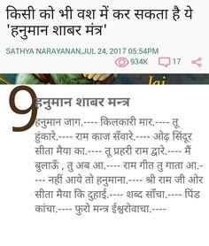 Savar Hanuman Mantra Sanskrit Quotes, Sanskrit Mantra, Vedic Mantras, Hindu Mantras, Positive Energy Quotes, Positive Mantras, Apj Quotes, Life Quotes, Astrology Books