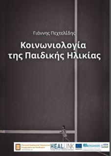 "Fresh-Education : e book: ""Κοινωνιολογία της παιδικής ηλικίας"""