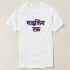 Hindi text वइकग रकत - Viking Blood T-Shirt #hindiscript #hindi #language #word #sentence Learn Hindi, Word Sentences, Text Fonts, Text Design, Keep It Cleaner, Fitness Models, Shop Now, Blood, Language