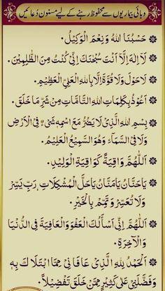 Quran Quotes Inspirational, Islamic Love Quotes, Religious Quotes, Imam Ali Quotes, Allah Quotes, Islamic Phrases, Islamic Messages, Images Jumma Mubarak, Prophets In Islam