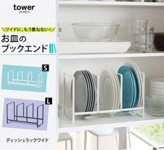 【楽天市場】キッチン> キッチン収納> タワー ディッシュラック ワイド:あなろ(インテリア雑貨)