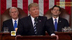 Дональд Трамп  выступил перед членами обеих палат конгресса с программно...