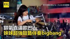 帥氣直逼歐巴!妹妹超強鼓藝伴奏BigBang! #霓在那編:後面的朋友把雙手舉起來~ #快分享:你家也有音樂神童嗎?歡迎分享~  影片授權: 美拍  @馬一父女吉他彈唱 #bigbang #鼓藝精湛