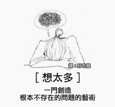 好色龍的網路生活觀察日誌: 雜七雜八短篇漫畫翻譯794
