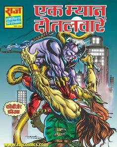 jai ho Read Comics Free, Read Comics Online, Indrajal Comics, Indian Comics, Diamond Comics, Download Comics, Comic Store, Comic Covers, Free Reading
